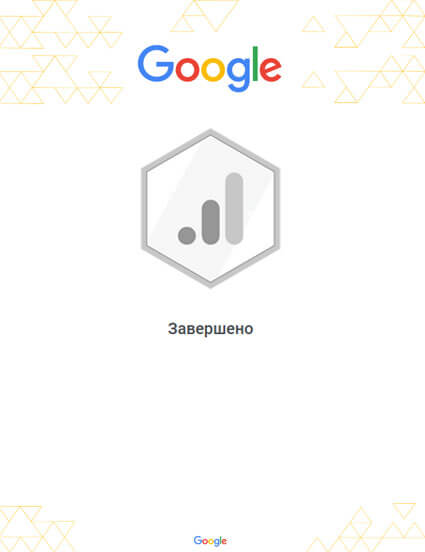 Google Sertification Analytics