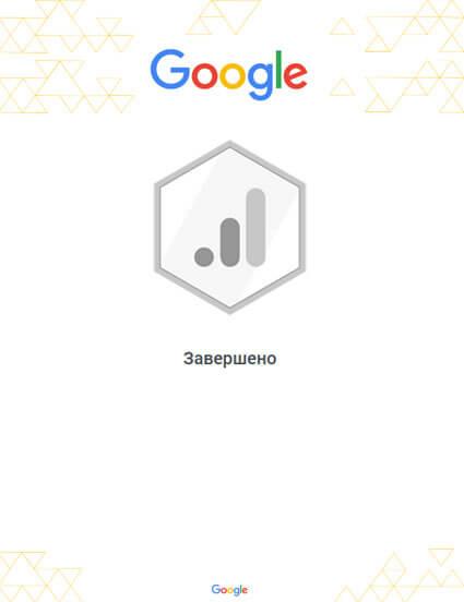 Google Sertification Analytics
