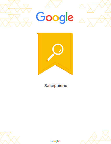 Google Sertification