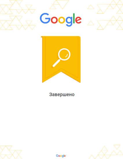 Google Sertification