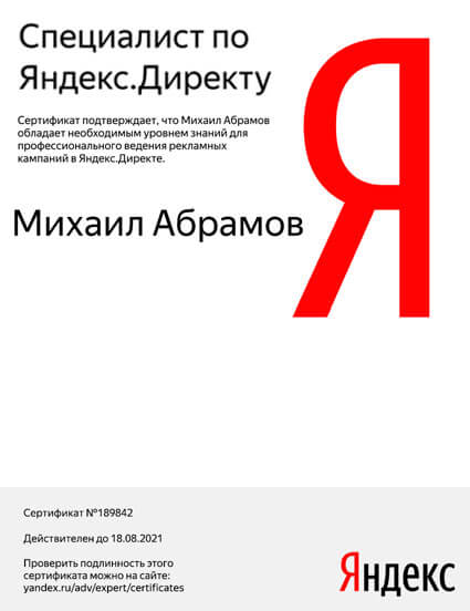 Yandex Direct Sertification