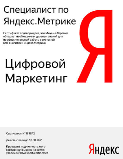 Sertification Yandex Metrika